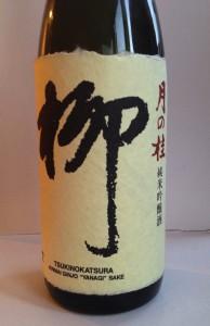 """Label of the Tsuki no Katsura """"Yanagi"""" Junmai Ginjo"""