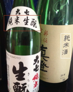 Junmai Ginjo (red) and Junmai Shu (white)