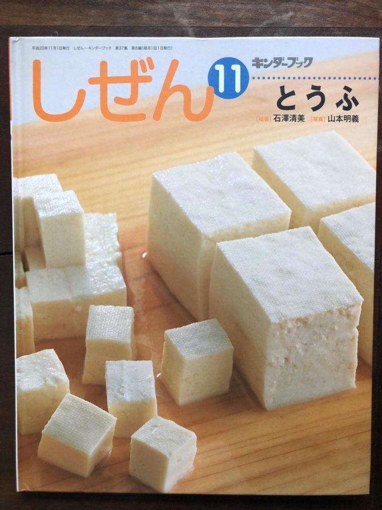 Japanese Kinderbuch über Tofu