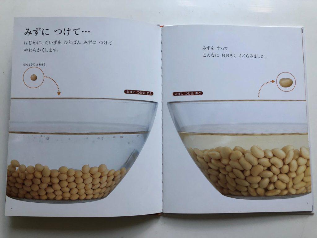 Einweichen von Sojabohnen in einem Japanischen Kinderbuch zur Tofu Herstellung