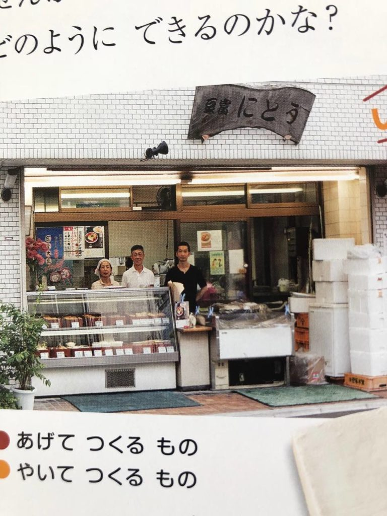 Inhaber des besten Tofu-ya in Tokio: Toshio und Kyoko Kanemoto mit ihrem Sohn